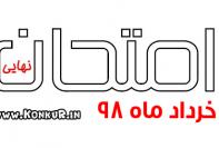 دانلود امتحان نهایی ریاضی 3 انسانی سال سوم دبیرستان خرداد 98